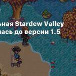 Консольная Stardew Valley обновилась до версии 1.5