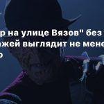 «Кошмар на улице Вязов» без персонажей выглядит не менее страшно