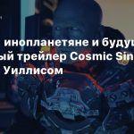 Космос, инопланетяне и будущее — дебютный трейлер Cosmic Sin с Брюсом Уиллисом
