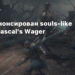 На PC анонсирован souls-like экшен Pascal's Wager