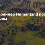 Новый трейлер Humankind посвящен сражениям