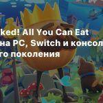 Overcooked! All You Can Eat выйдет на PC, Switch и консолях прошлого поколения
