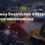 Поддержка Destruction AllStars продлится минимум год