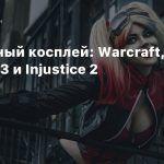 Пятничный косплей: Warcraft, The Witcher 3 и Injustice 2