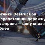 Разработчики Destruction AllStars представили дорожную карту до апреля — цену снизят до 1499 рублей