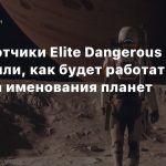 Разработчики Elite Dangerous объяснили, как будет работать система именования планет