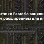 Разработчики Factorio занялись большим расширением для игры