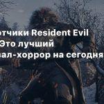 Разработчики Resident Evil Village: Это лучший сурвайвал-хоррор на сегодняшний день