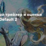 Релизный трейлер и оценки Bravely Default 2