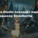 SIE Japan Studio покидает еще один продюсер Bloodborne