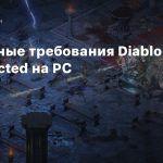 Системные требования Diablo 2 Resurrected на PC