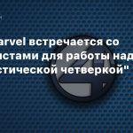 СМИ: Marvel встречается со сценаристами для работы над «Фантастической четверкой»