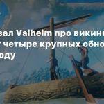 Сурвайвал Valheim про викингов получит четыре крупных обновления в 2021 году