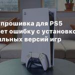 Свежая прошивка для PS5 устраняет ошибку с установкой неправильных версий игр