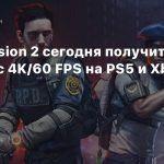 The Division 2 сегодня получит апдейт с 4K/60 FPS на PS5 и Xbox Series