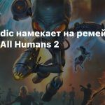 THQ Nordic намекает на ремейк Destroy All Humans 2