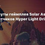 Три минуты геймплея Solar Ash от разработчиков Hyper Light Drifter