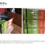 В Белоруссии на «вторичке» уже продают Gigabyte GeForce RTX 3060 Eagle OC — цена 80 000 рублей