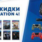 Время играть на PlayStation: Sony предложила российским владельцам PS4 игры и аксессуары по сниженным ценам