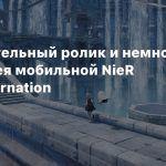 Вступительный ролик и немного геймплея мобильной NieR Re[in]carnation