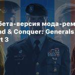 Вышла бета-версия мода-ремейка Command & Conquer: Generals для Red Alert 3