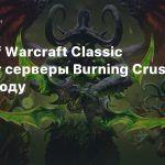 World of Warcraft Classic получит серверы Burning Crusade в этом году