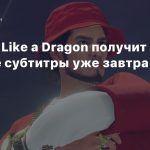 Yakuza: Like a Dragon получит русские субтитры уже завтра
