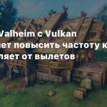 Запуск Valheim с Vulkan позволяет повысить частоту кадров и избавляет от вылетов