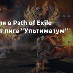 16 апреля в Path of Exile стартует лига «Ультиматум»