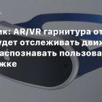Аналитик: AR/VR гарнитура от Apple будет отслеживать движение глаз и распознавать пользователя по радужке