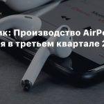 Аналитик: Производство AirPods 3 начнется в третьем квартале 2021 года