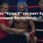 Боксер из «Крид 2» сыграет Крига в экранизации Borderlands