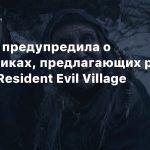Capcom предупредила о мошенниках, предлагающих ранний доступ Resident Evil Village