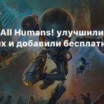Destroy All Humans! улучшили на консолях и добавили бесплатные скины