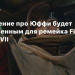 Дополнение про Юффи будет единственным для ремейка Final Fantasy VII