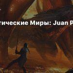 Фантастические Миры: Juan Pablo Roldan