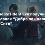 Фильм по Resident Evil получил подзаголовок «Добро пожаловать в Раккун-Сити»