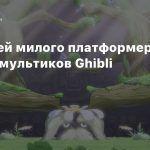 Геймплей милого платформера Hoa в стиле мультиков Ghibli