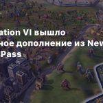 К Civilization VI вышло финальное дополнение из New Frontier Pass
