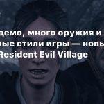 Леди Димитреску, много оружия и различные стили игры — новые детали Resident Evil Village
