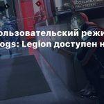 Многопользовательский режим Watch Dogs: Legion доступен на PC