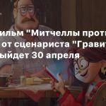 Мультфильм «Митчеллы против машин» от сценариста «Гравити Фолз» выйдет 30 апреля