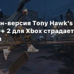 Некстген-версия Tony Hawk's Pro Skater 1 + 2 для Xbox страдает от вылетов
