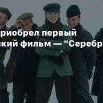Netflix приобрел первый российский фильм — «Серебряные коньки»