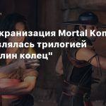 Новая экранизация Mortal Kombat вдохновлялась трилогией «Властелин колец»