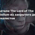 Новые детали The Lord of The Rings – Gollum из закрытого демо для журналистов