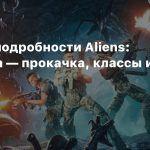 Новые подробности Aliens: Fireteam — прокачка, классы и оружие