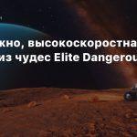 Осторожно, высокоскоростная луна — одно из чудес Elite Dangerous