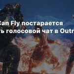 People Can Fly постарается добавить голосовой чат в Outriders