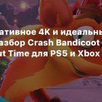 Почти нативное 4K и идеальные 60 FPS — разбор Crash Bandicoot 4: It's About Time для PS5 и Xbox Series X